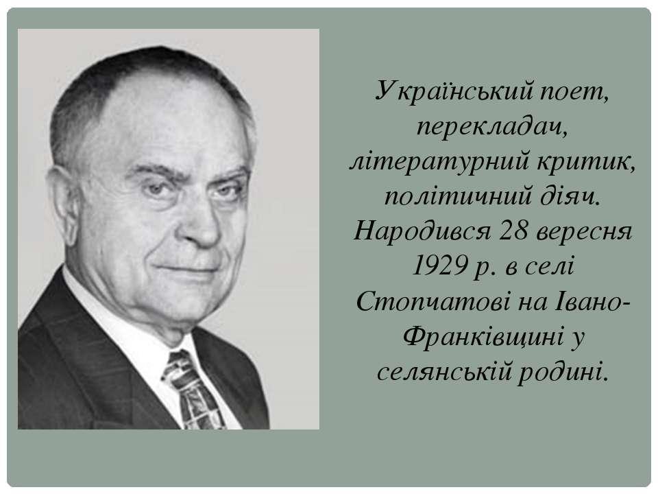 Український поет, перекладач, літературний критик, політичний діяч. Народився...