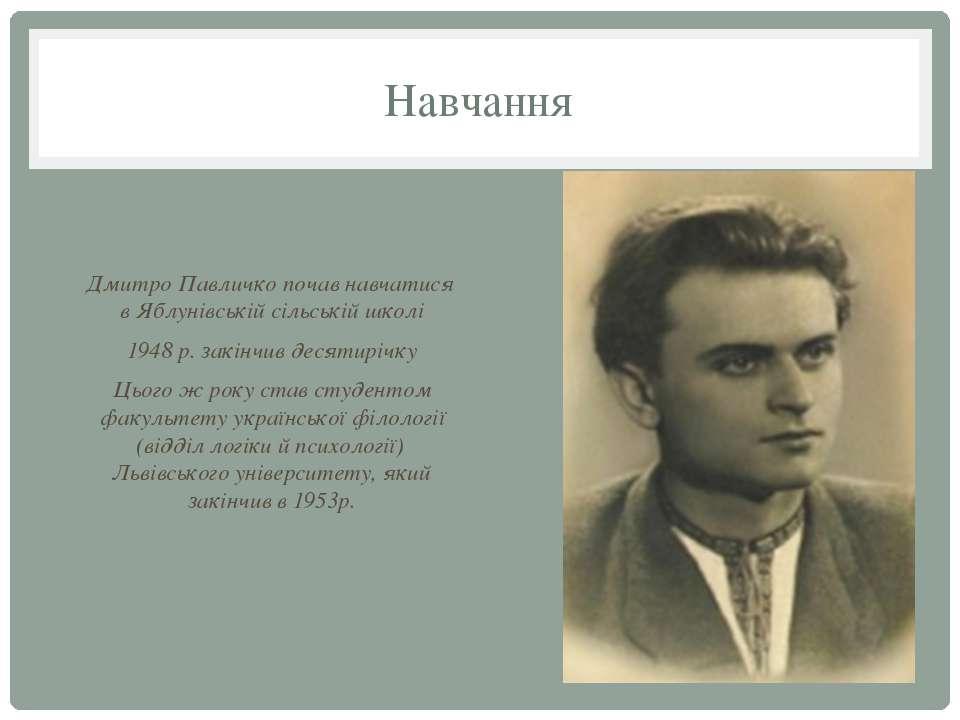Навчання Дмитро Павличко почав навчатися в Яблунівській сільській школі 1948 ...