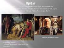 Пріам Пріа м (грец. Πρίαμος) — останній владар Трої, молодший син Лаомедонта ...