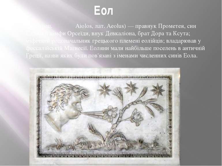 Еол Еол (грец. Αἴολος Aiolos, лат. Aeolus) — правнук Прометея, син Елліна й н...
