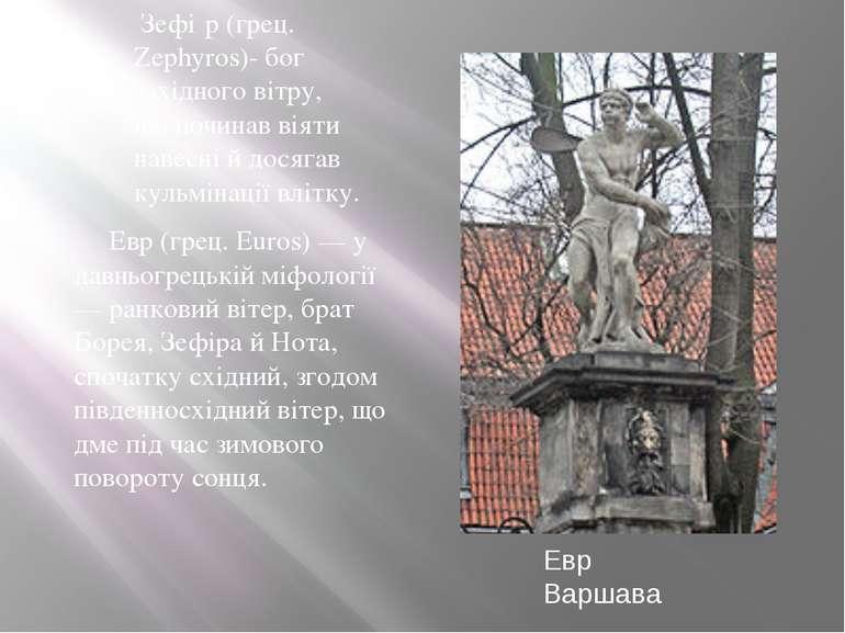 Евр (грец. Euros) — у давньогрецькій міфології — ранковий вітер, брат Борея, ...
