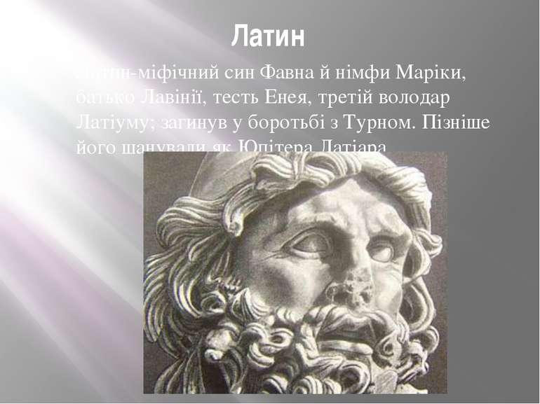 Латин Латин-міфічний син Фавна й німфи Маріки, батько Лавінії, тесть Енея, тр...