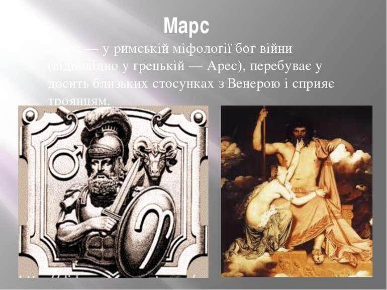 Марс Марс — у римській міфології бог війни (відповідно у грецькій — Арес), пе...