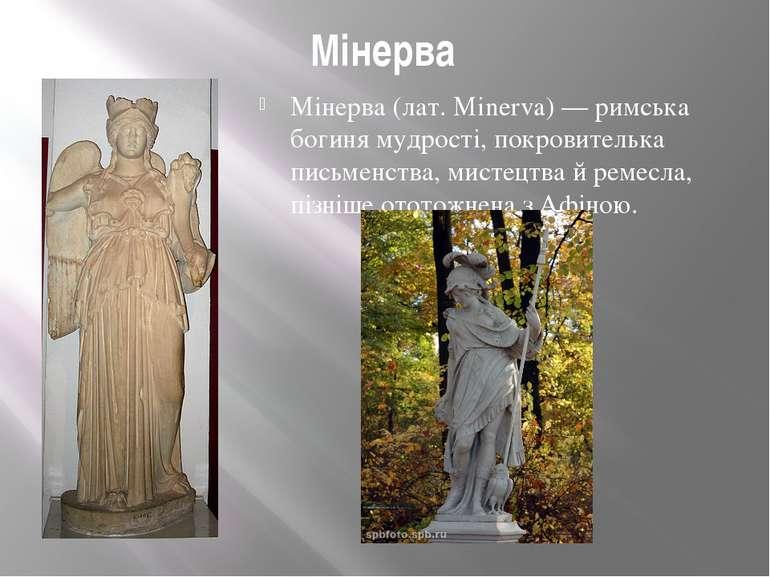 Мінерва Мінерва (лат. Minerva) — римська богиня мудрості, покровителька письм...
