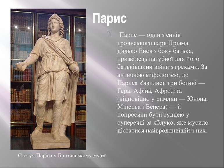 Парис Парис — один з синів троянського царя Пріама, дядько Енея з боку батька...