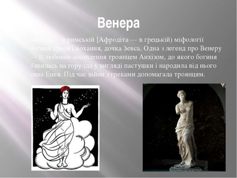 Венера Венера — в римській [Афродіта — в грецькій) міфології богиня краси і к...