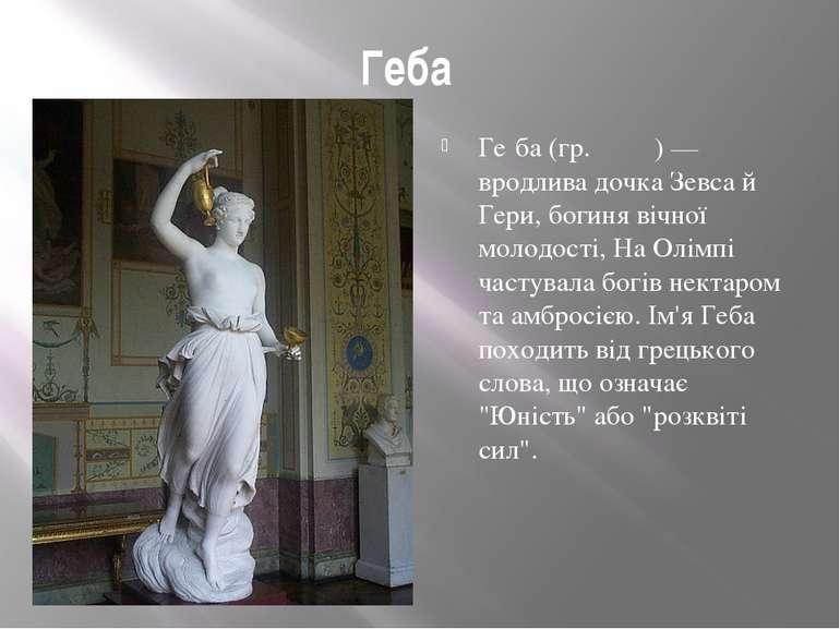 Геба Ге ба (гр. Ήβα) — вродлива дочка Зевса й Гери, богиня вічної молодості, ...