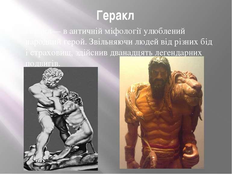 Геракл Геракл— в античній міфології улюблений народний герой. Звільняючи люде...