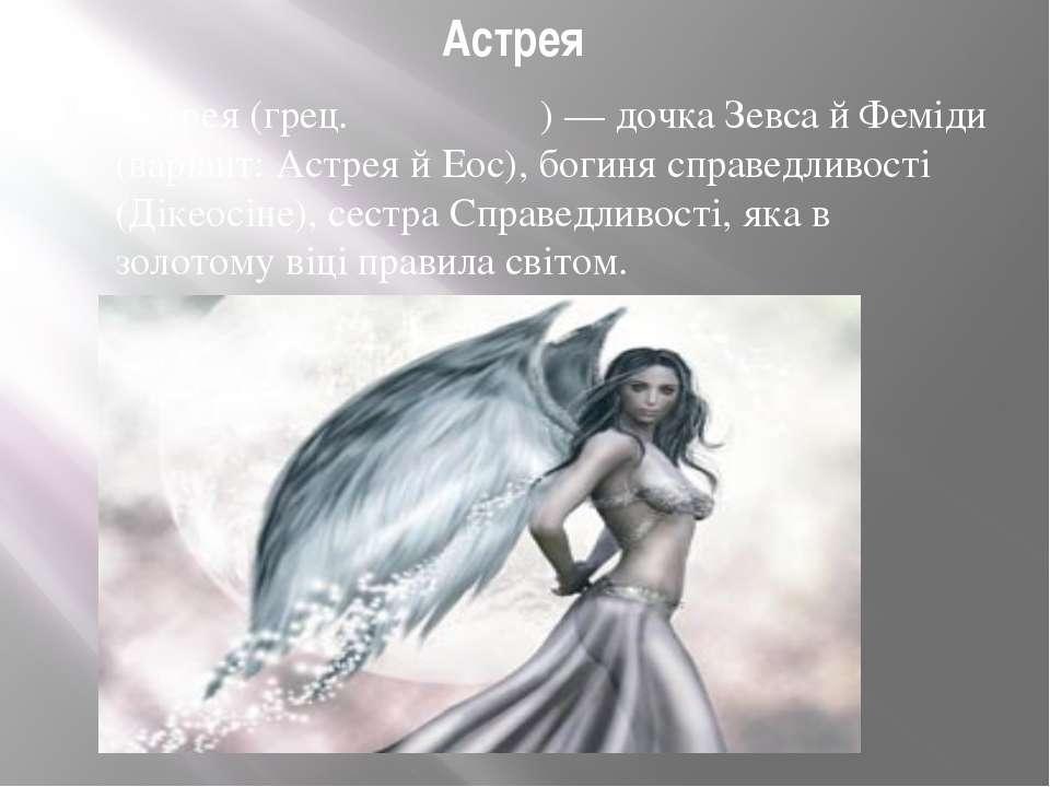 Астрея Астрея (грец. ᾿Αστραία) — дочка Зевса й Феміди (варіант: Астрея й Еос)...