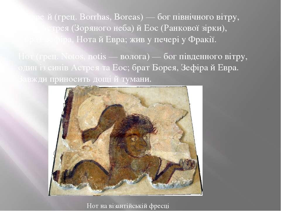 Боре й (грец. Borrhas, Boreas) — бог північного вітру, син Астрея (Зоряного н...