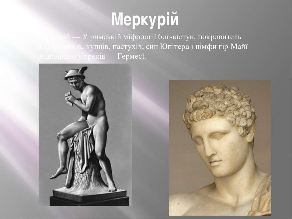 Меркурій Меркурій — У римській міфології бог-вістун, покровитель мандрівників...