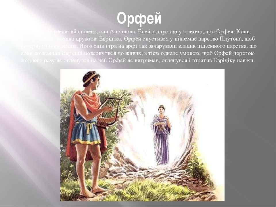 Орфей Орфей — знаменитий співець, син Аполлона. Еней згадує одну з легенд про...