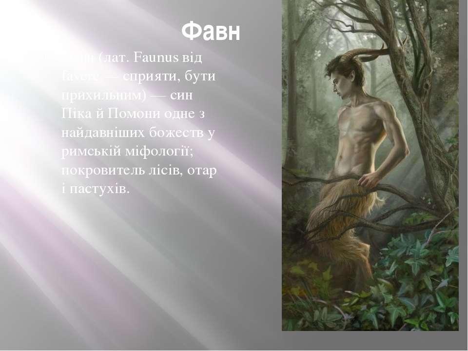 Фавн Фавн (лат. Faunus від favere — сприяти, бути прихильним) — син Піка й По...