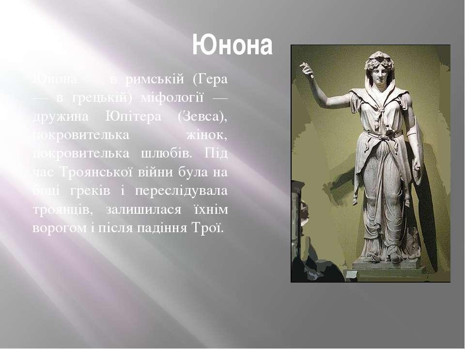 Юнона Юнона — в римській (Гера — в грецькій) міфології — дружина Юпітера (Зев...