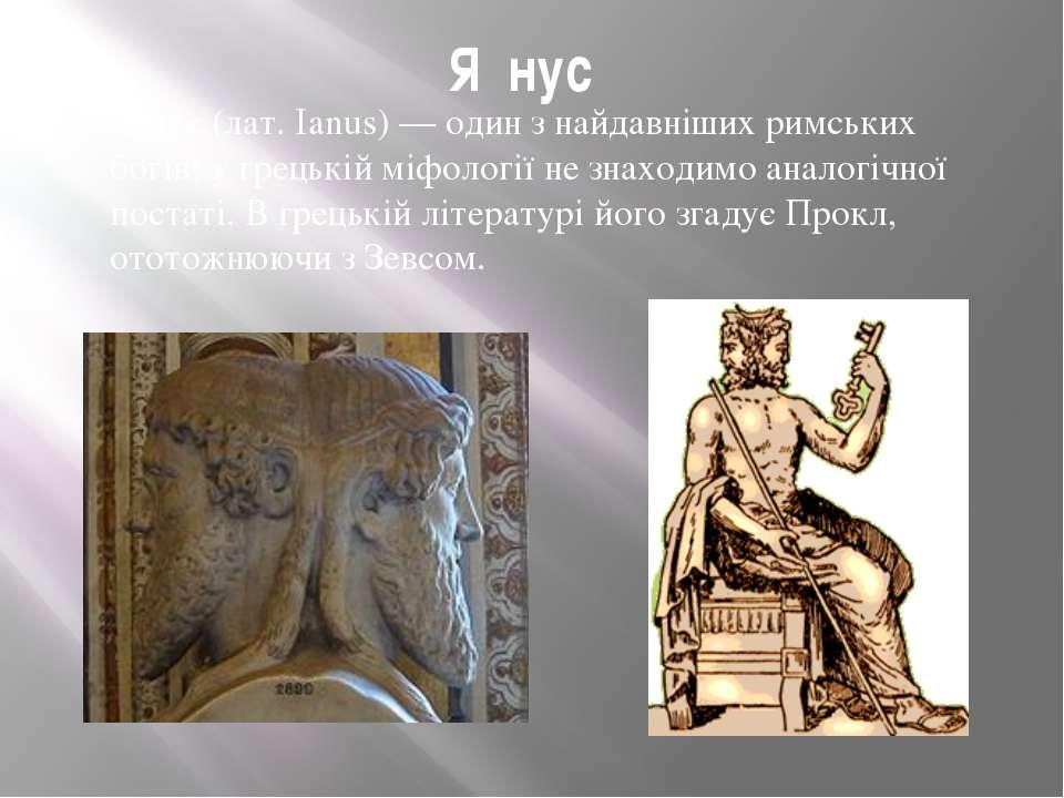 Я нус Я нус (лат. Ianus) — один з найдавніших римських богів; у грецькій міфо...