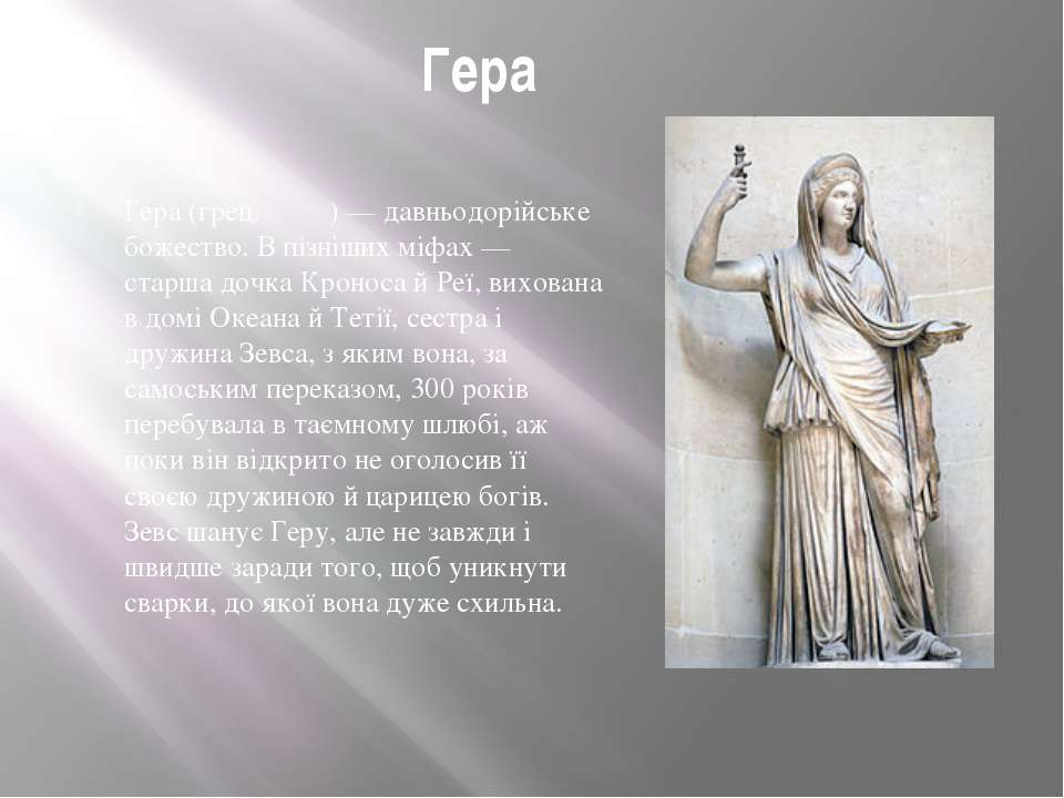 Гера Гера (грец. Ήρα) — давньодорійське божество. В пізніших міфах — старша д...