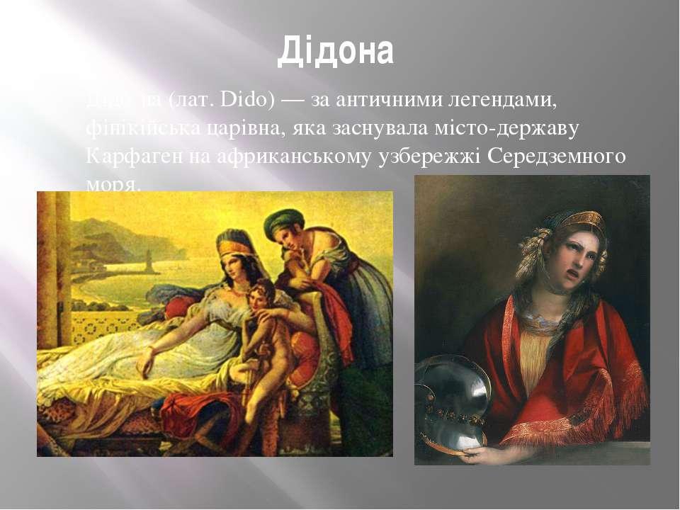 Дідона Дідо на (лат. Dido) — за античними легендами, фінікійська царівна, яка...