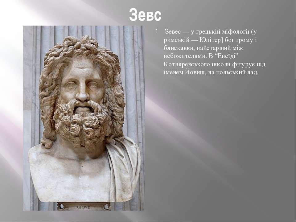 Зевс Зевес — у грецькій міфології (у римській — Юпітер] бог грому і блискавки...