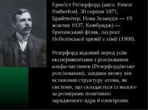 Ерне ст Ре зерфорд (англ. Ernest Rutherford, 30 серпня 1871, Брайтвотер, Нова...