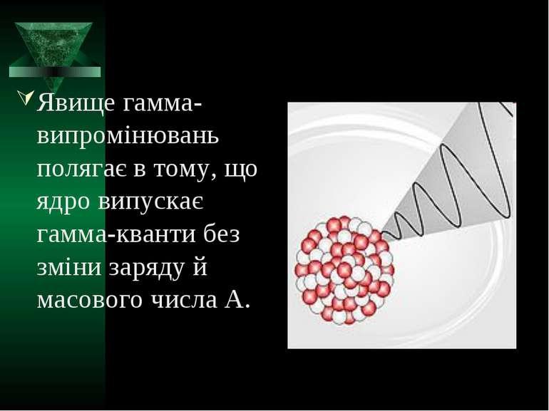 Явище гамма-випромінювань полягає в тому, що ядро випускає гамма-кванти без з...