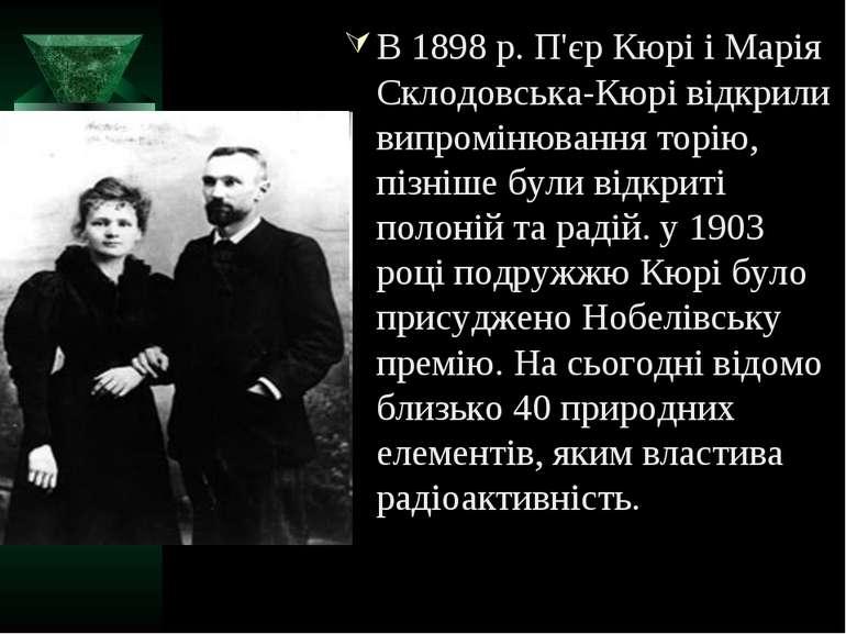В 1898 р. П'єр Кюрі і Марія Склодовська-Кюрі відкрили випромінювання торію, п...