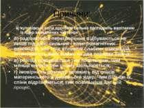 Причини: а) кулонівські сили протонів сильно протидіють вилітанню із ядер зар...
