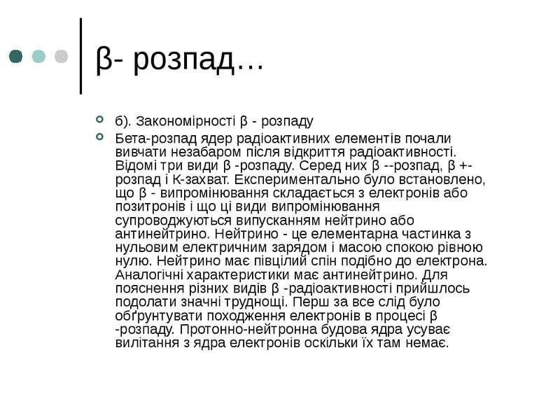 β- розпад… б). Закономірності β - розпаду Бета-розпад ядер радіоактивних елем...