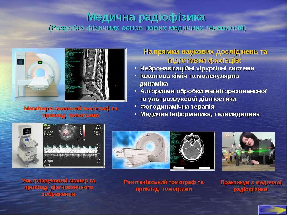 Медична радіофізика (Розробка фізичних основ нових медичних технологій) Напря...