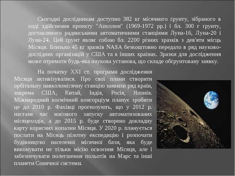 Сьогодні дослідникам доступно 382 кг місячного ґрунту, зібраного в ході здійс...