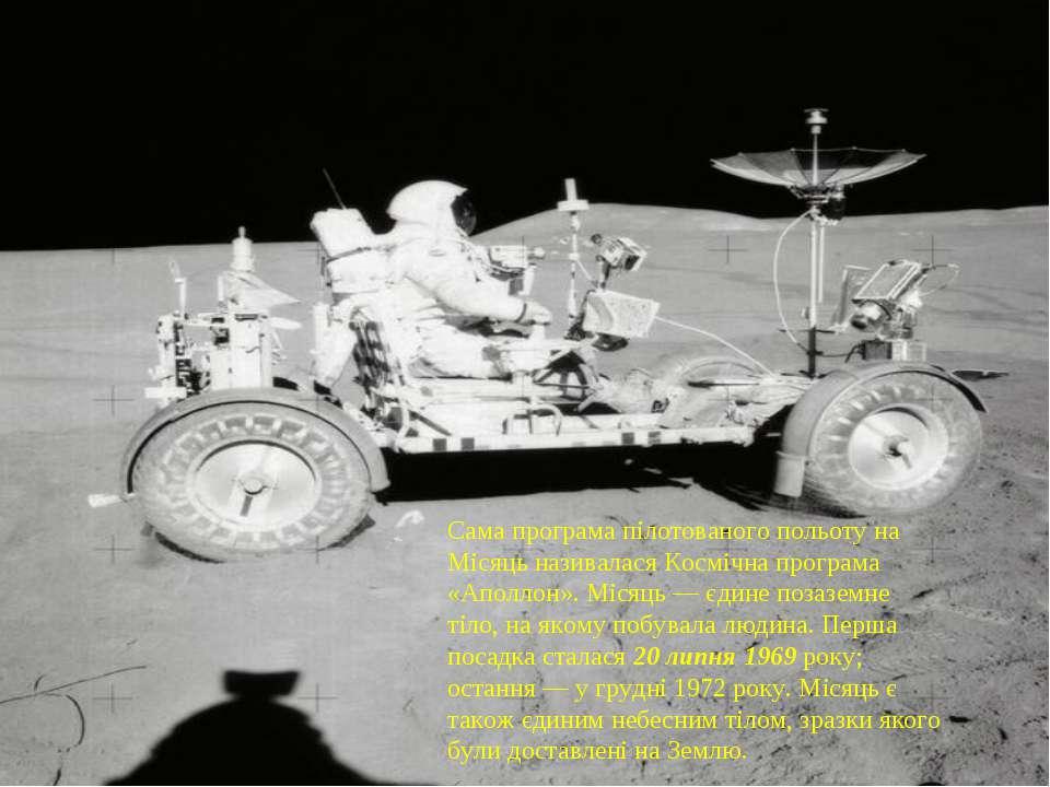Сама програма пілотованого польоту на Місяць називалася Космічна програма «Ап...