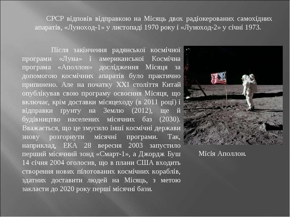 СРСР відповів відправкою на Місяць двох радіокерованих самохідних апаратів, «...