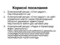 Корисні посилання Електронний ресурс «Стоп радон!» http://stopradon.kr.ua/ Ел...