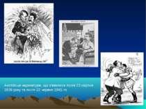 Англійські карикатури, що з'явилися після 23 серпня 1939 року та після 22 чер...