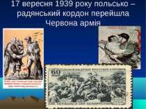 17 вересня 1939 року польсько – радянський кордон перейшла Червона армія