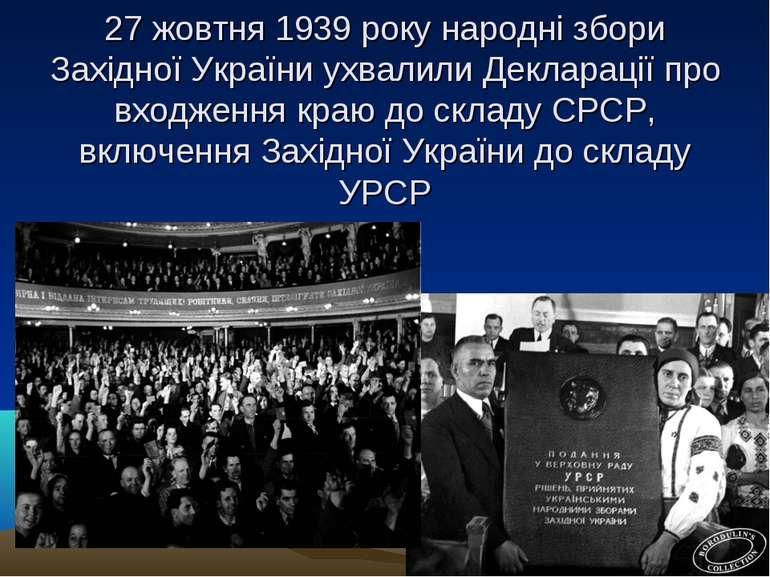 27 жовтня 1939 року народні збори Західної України ухвалили Декларації про вх...