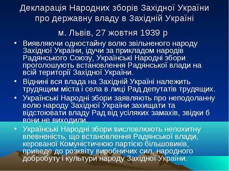 Декларація Народних зборів Західної України про державну владу в Західній Укр...