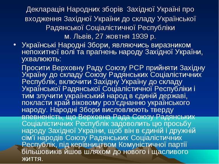 Декларація Народних зборів Західної Україні про входження Західної України до...