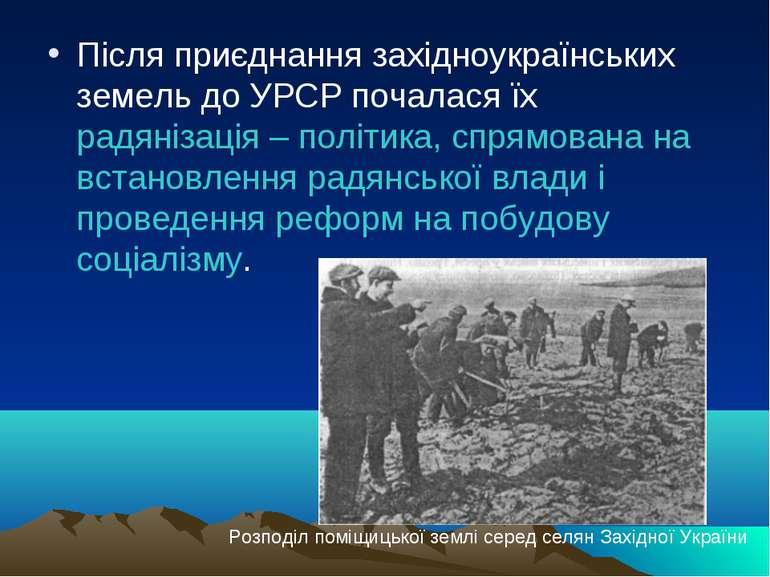 Після приєднання західноукраїнських земель до УРСР почалася їх радянізація – ...