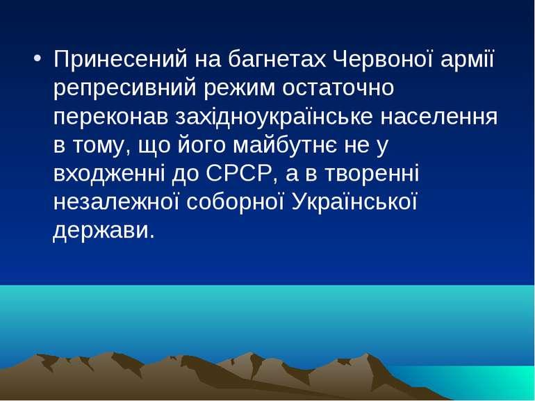 Принесений на багнетах Червоної армії репресивний режим остаточно переконав з...