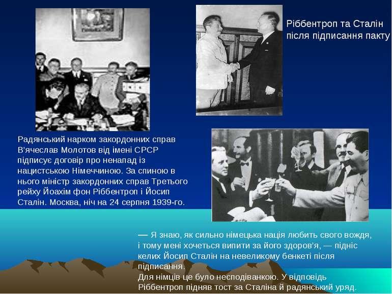 Радянський нарком закордонних справ В'ячеслав Молотов від імені СРСР підписує...