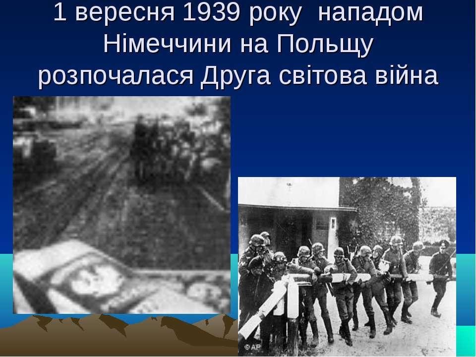 1 вересня 1939 року нападом Німеччини на Польщу розпочалася Друга світова війна