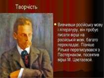 Творчість Вивчивши російську мову і літературу, він пробує писати вірші на ро...