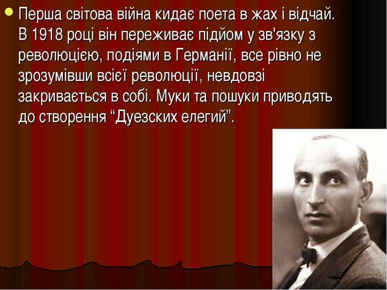 Перша світова війна кидає поета в жах і відчай. В 1918 році він переживає під...