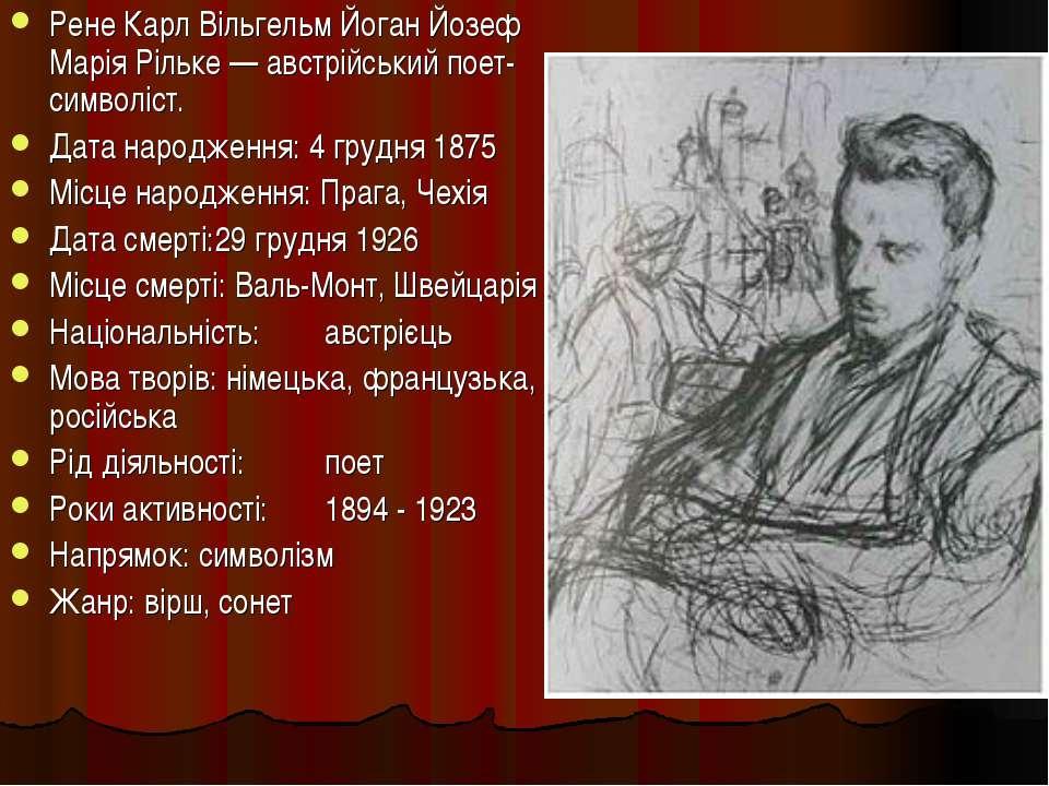 Рене Карл Вільгельм Йоган Йозеф Марія Рільке — австрійський поет-символіст. Д...