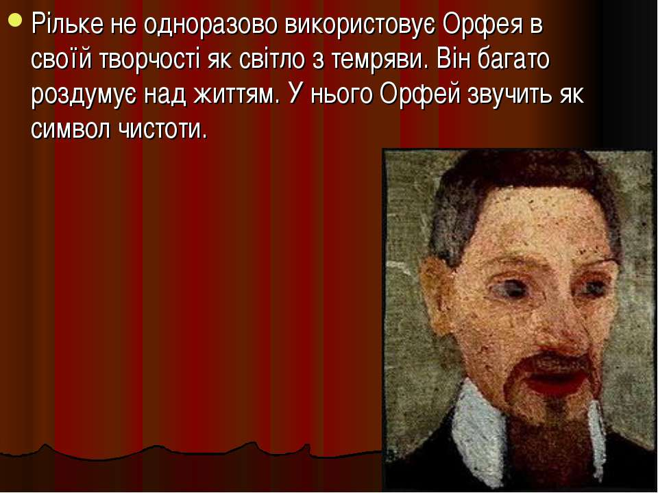 Рільке не одноразово використовує Орфея в своїй творчості як світло з темряви...