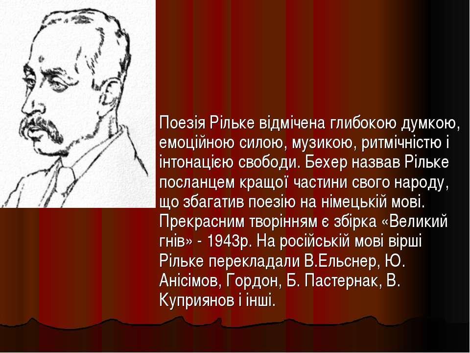 Поезія Рільке відмічена глибокою думкою, емоційною силою, музикою, ритмічніст...