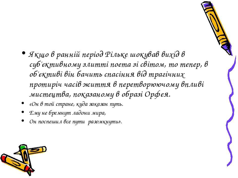 Якщо в ранній період Рільке шокував вихід в суб'єктивному злитті поета зі сві...
