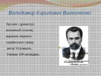 Володимир Кирилович Винниченко Прозаїк і драматург, визначний політик, керівн...