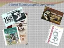 Збірки Володимира Винниченка
