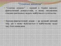 """""""Сонячна машина"""" """"Сонячна машина"""" – перший в Україні науково-фантастичний ром..."""
